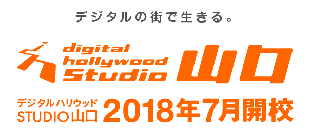 デジタルハリウッドSTUDIO山口7月開校
